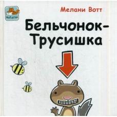 Бельчонок-Трусишка