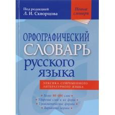 Орфографический словарь русского языка. 80 000 слов