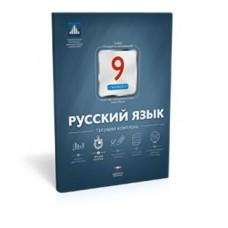Русский язык. 9 класс. НКДЛ. Текущий контроль