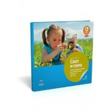 Свет и сила. Практические занятия для любопытных детей от 4 до 7 лет. Учебное пособие