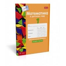 Математика в детском саду. Диагностические материалы для детей от 4 до 5 лет. ФГОС ДО