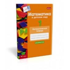 Математика в детском саду. Математическая тетрадь для детей до 5 лет. ФГОС ДО