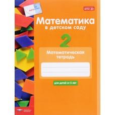 Математика в детском саду. Математическая тетрадь для детей от 5 лет. ФГОС ДО