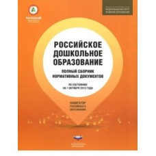 Российское дошкольное образование: полный сборник нормативных документов