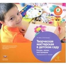 Творческая мастерская в детском саду. Рисуем, лепим, конструируем