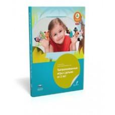 Театрализованные игры с детьми от 2 лет. Учебно-практическое пособие для педагогов ДО