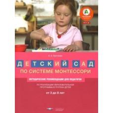 Система Монтессори. Разновозрастная группа детей от 3 до 8 лет. Методические рекомендации