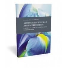 Антропологическая лингвометодика: в поисках смысла, содержания и оценивания