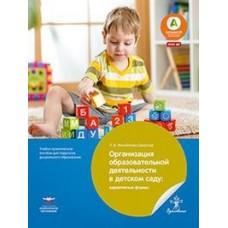 Организация образовательной деятельности в детском саду. Вариативные формы. ФГОС ДО