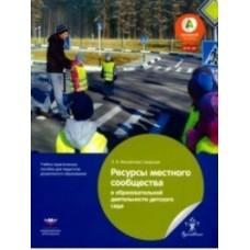 Ресурсы местного сообщества в образовательной деятельности детского сада. Учебно-практическое пособие