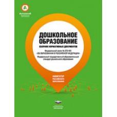 Дошкольное образование: Сборник нормативных документов