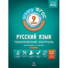Русский язык. 9 класс. Рабочая тетрадь. Тематический контроль. ОГЭ. ЕГЭ. ФГОС + вкладыш