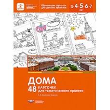 Дома. 48 карточек для тематического проекта