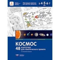 Космос. 48 карточек для тематического проекта