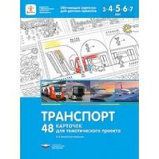 Транспорт. 48 карточек для тематического проекта