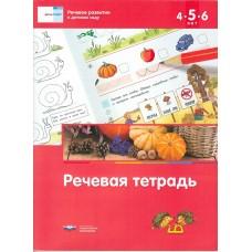 Речевое развитие в детском саду. Речевая тетрадь для детей 4-5-6 лет