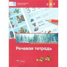 Речевое развитие в детском саду. Речевая тетрадь для детей 5-6-7 лет