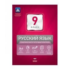 Русский язык. 9 класс. Тематический и итоговый контроль + вкладыш