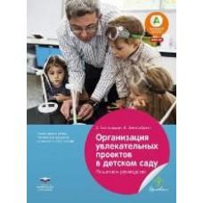 Организация увлекательных проектов в детском саду. Пошаговое руководство. Учебно-практическое пособие для педагогов дошкольного образования