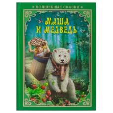 Волшебные сказки. Маша и Медведь. Развивающая книга