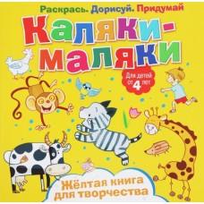 Каляки-маляки. Жёлтая книга для творчества. Развивающая книга