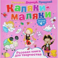 Каляки-маляки. Розовая книга для творчества. Развивающая книга