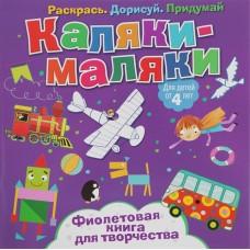 Каляки-маляки. Фиолетовая книга для творчества. Развивающая книга