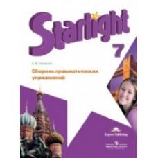 Английский язык. 7 класс. Звездный английский. Starlight. Сборник грамматических упражнений