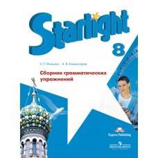 Английский язык. 8 класс. Звездный английский. Starlight. Сборник грамматических упражнений