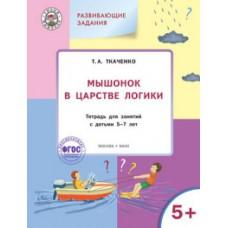 Математика. Развивающие задания. Тетрадь для занятий с детьми 6-7 лет. ФГОС