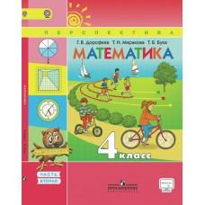 Математика. 4 класс. Учебник. Комплект в 2-х частях.  Часть 2. ФГОС. С онлайн-поддержкой