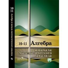 Алгебра и начала математического анализа. 10-11 классы. Учебное пособие