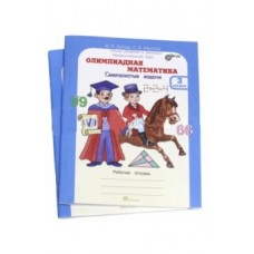 Олимпиадная математика. 3 класс. Методическое пособие и рабочая тетрадь. Смекалистые задачи. Комплект. ФГОС