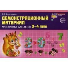 Демонстрационный материал. Математика для детей 3-4 лет