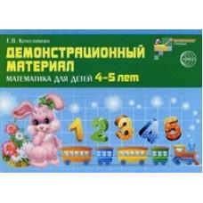 Демонстрационный материал. Математика для детей 4-5 лет