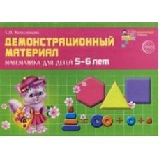 Демонстрационный материал. Математика для детей 5-6 лет