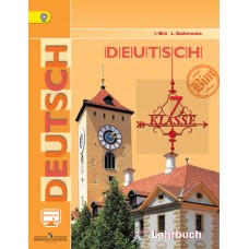 Немецкий язык.  Учебник. 7 класс . Комплект с электронным приложением
