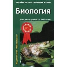 Биология. Пособие для поступающих в вузы. В 2-х томах. Том 1: Биология клетки. Генетика и онтогенез. Зоология