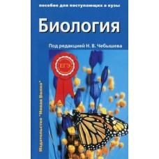 Биология. Пособие для поступающих в вузы. В 2-х томах. Том 2: Ботаника. Анатомия и физиология. Эволюция и экология
