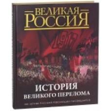 История Великого перелома. 100-летию революции посвящается
