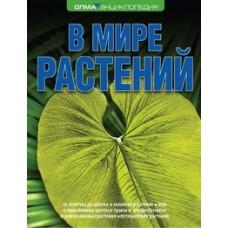 В мире растений. Энциклопедия