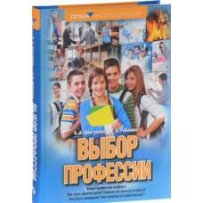 Выбор профессий. Энциклопедия