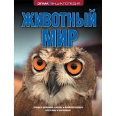 Животный мир. Энциклопедия