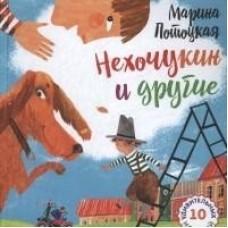 Нехочукин и другие. 10 удивительных историй. Глянец