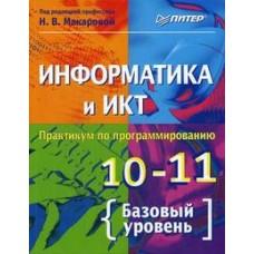 Информатика и ИКТ. Практикум по программированию. 10-11 класс. Базовый уровень