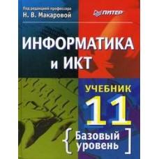 Информатика и ИКТ. Учебник. 11 класс. Базовый уровень