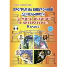 В мире истории и литературы. 6 класс. Программа внеурочной деятельности