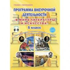 В мире литературы и искусства. 5 класс. Программа внеурочной деятельности. Методическое пособие