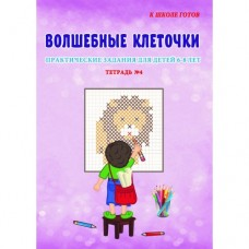 Волшебные клеточки. Тетрадь № 4. Практические задания для детей 6-8 лет