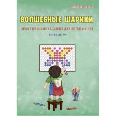 Волшебные шарики. Тетрадь № 1. Практические задания для детей 6-8 лет